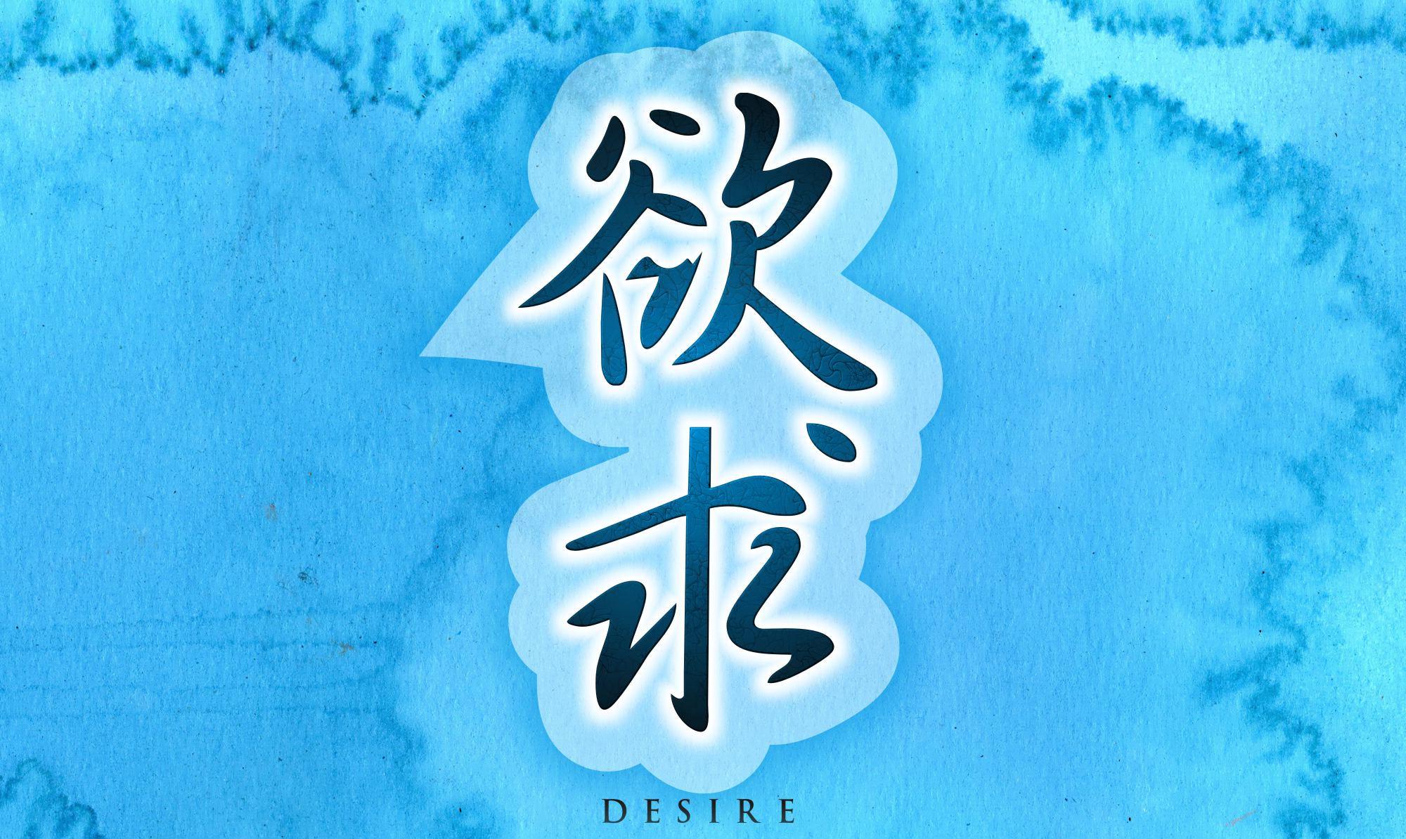 Desire In Japanese Handwriting Full Hd Wallpaper And