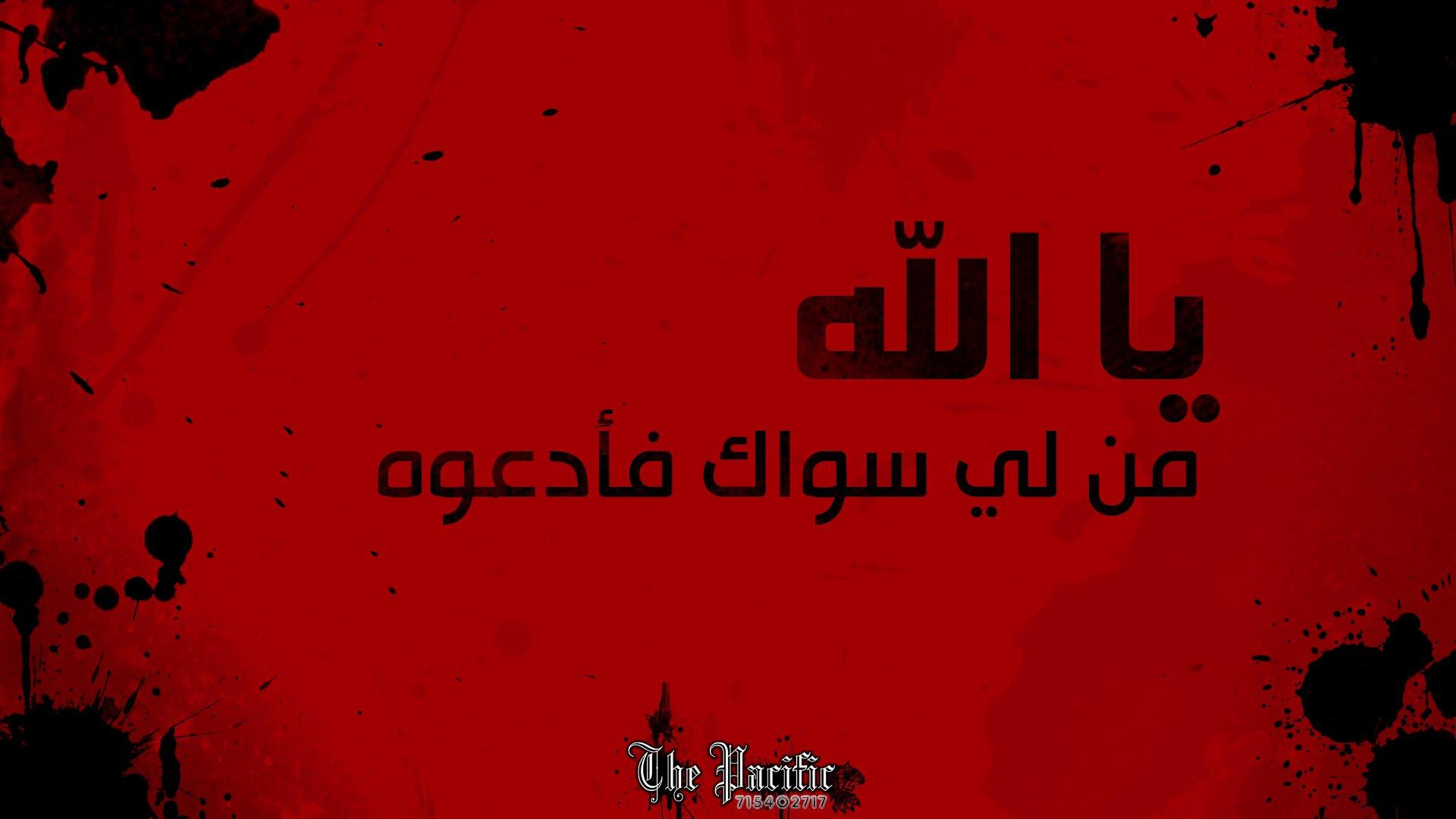 Religioso - Islam  Sfondo