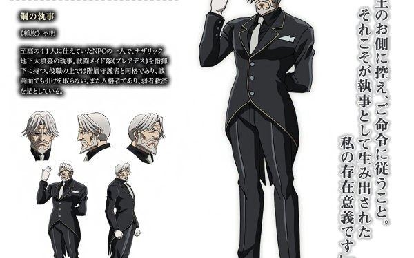 Anime Overlord Sebas Tian HD Wallpaper | Background Image