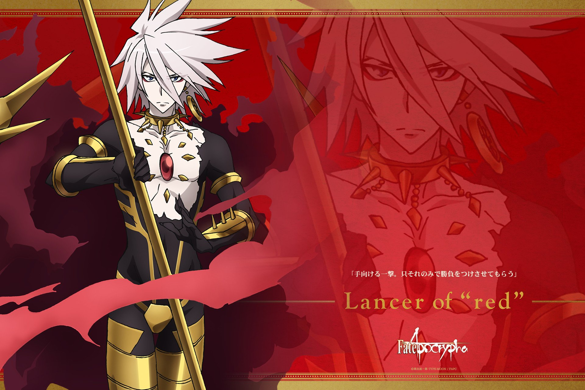 Anime - Fate/Apocrypha Lancer of Red (Fate/Apocrypha) Wallpaper