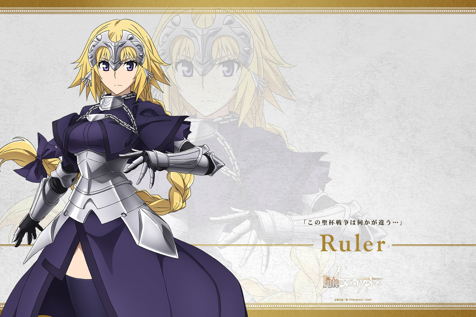 Anime - Fate/Apocrypha Ruler (Fate/Apocrypha) Wallpaper