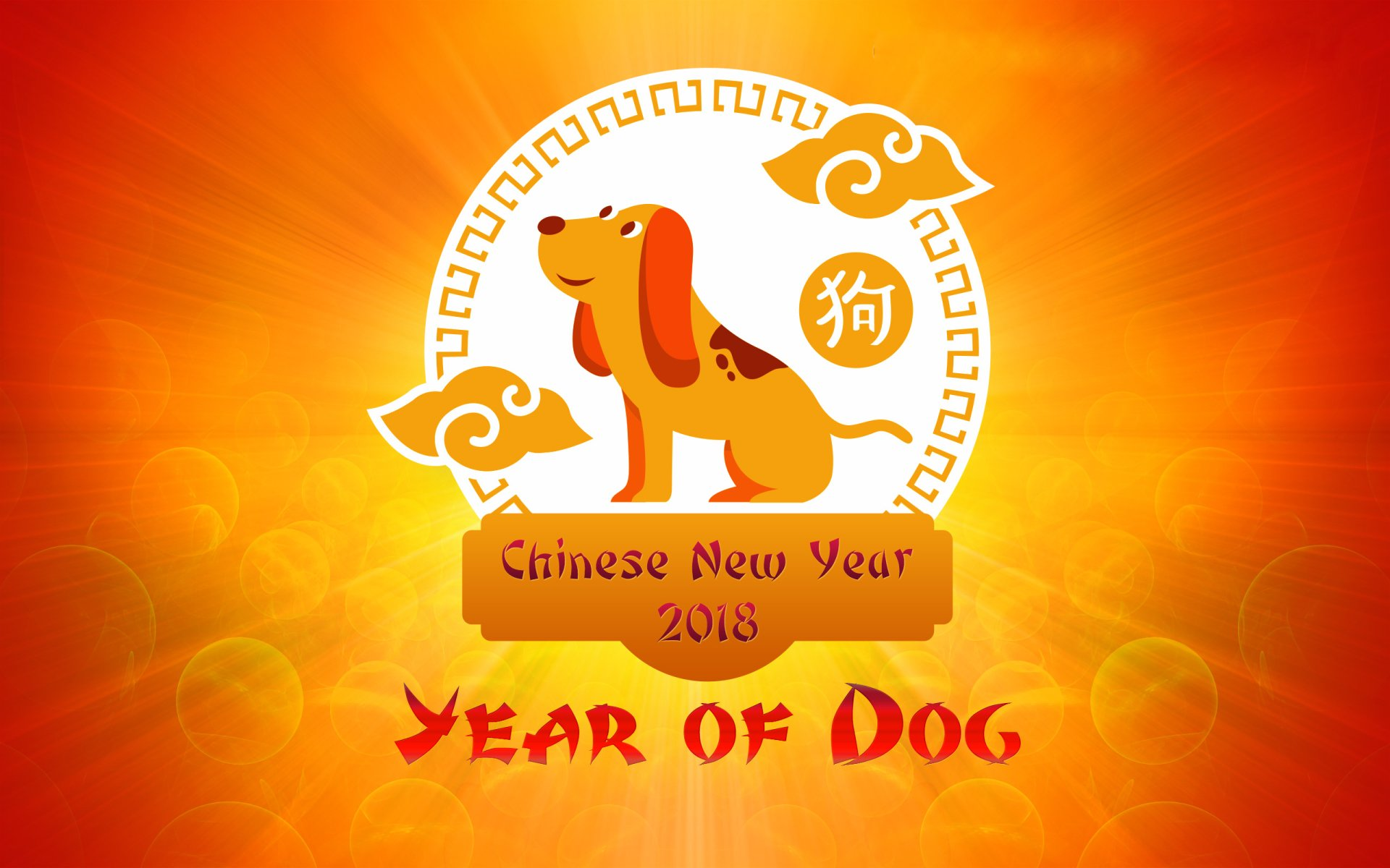 Holiday - Chinese New Year  New Year Dog Wallpaper